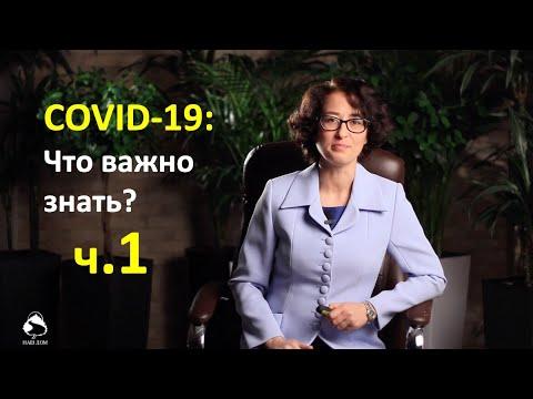 COVID-19: Что важно  знать?