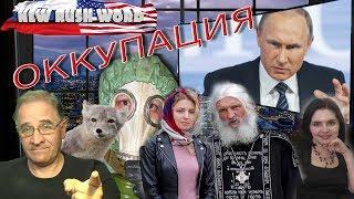 Будни оккупации | Новости 7-40, 21.8.2019