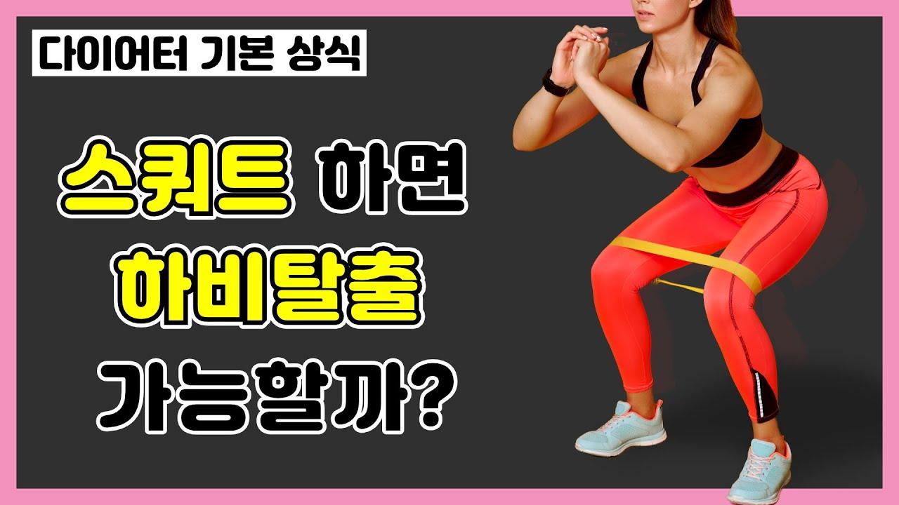 운동하면 몸이 커질까 작아질까? 체육전공자가 말해주는 운동의 진실