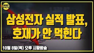 [ 10월 8일 목요일 오후 시황방송 ] 삼성전자 실적 발표, 호재가 안 먹힌다