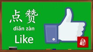 Kosakata Tentang Media Sosial - Belajar Kosakata Mandarin