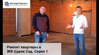 Ремонт квартиры в ЖК Царев Сад. Серия 1