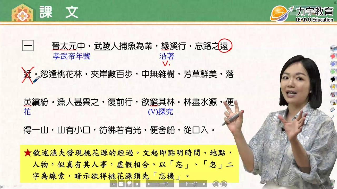 《名師來上課》 高中國文1上 桃花源記課文 - YouTube