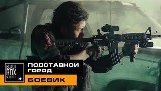 Подставной город [обзор фильма] 2017 - Суровая реальность геймера