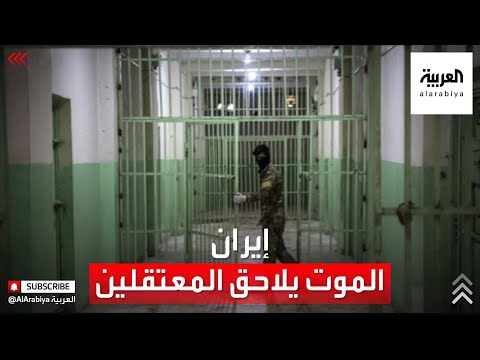 الموت يلاحق المعتقلين في السجون الإيرانية بسبب الإهمال الطبي  - 09:59-2021 / 6 / 12