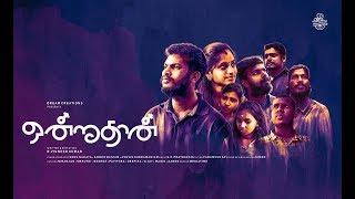 Ondruthan - New Tamil Short Film 2018 || by B.Vigneshkumar