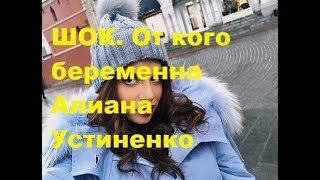 ШОК. От кого беременна Алиана Устиненко. ДОМ-2 новости.