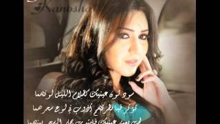 مستنياك - اسماء المنور | Asma Lmnawar - Mestaniyak