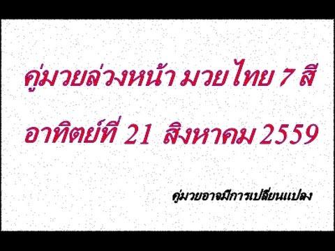 วิจารณ์มวยไทย 7 สี อาทิตย์ที่ 21 สิงหาคม 2559 (คู่มวยล่วงหน้า)
