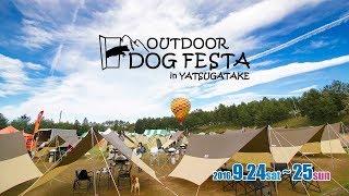 【アウトドアドッグフェスタ2016】第二回 アウトドアドッグ フェスタin八ヶ岳  [DIGEST MOVIE] 愛犬と楽しむ唯一のアウトドアフェス