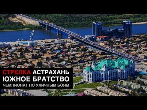 СТРЕЛКА Астрахань 13 Августа первый турнир