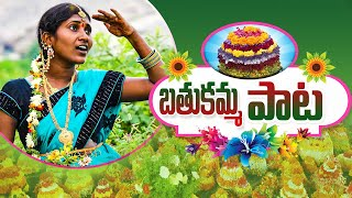 Latest Bathukamma Song | Singer Anuradha | Gilakathula Ramesh | Bathukamma Songs | Top Telugu TV