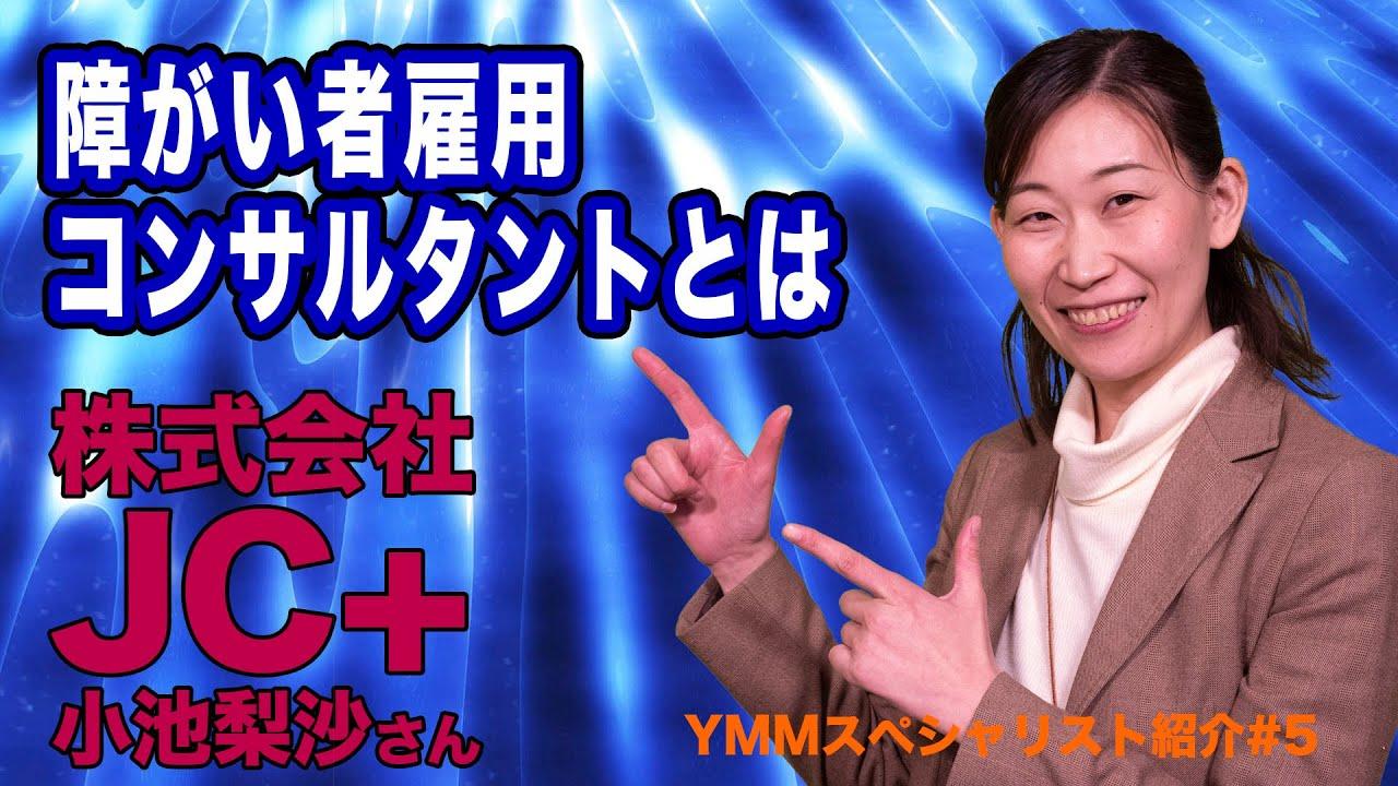 スペシャリスト紹介映像#5 障がい者雇用コンサルタント小池梨沙さん