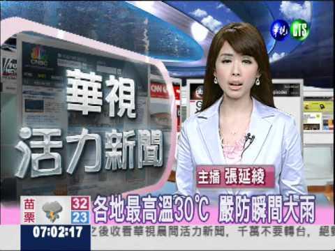 華視晨間新聞 - 201205130600