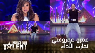 Repeat youtube video Arabs Got Talent -  عمرو عمروسي - مصر
