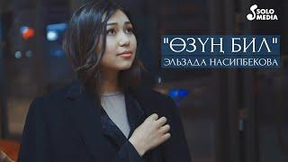 Эльзада Насипбекова - Озун бил / Жаны клип 2020