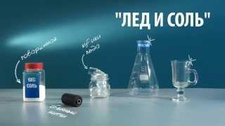 СОЛЕНЫЙ ЛЕД - опыты с солью, льдом и температурой замерзания