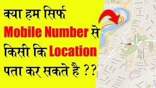 Mobile number se kisi ki bhi location pata kro । ऐसे वीडियो की सच्चाई देखें इस वीडियो में-In Hindi