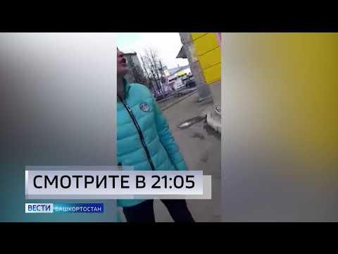 Жертва или нарушительница - не пропустите в 21:05 репортаж о задержании в Белебее