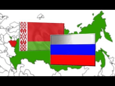 Россия и Белоруссия:
