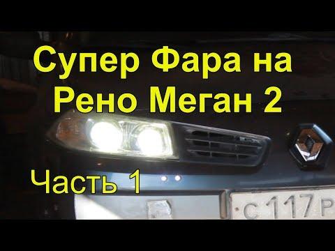 Супер Фара на Рено Меган 2 Часть 1