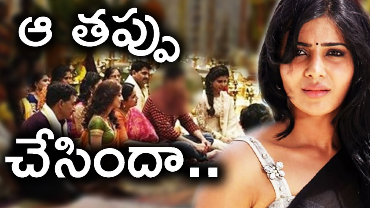 Download సమంత నిజంగానే ఆ తప్పు చేసిందా..! | Shocking News about Samantha..! | Tollywood Central