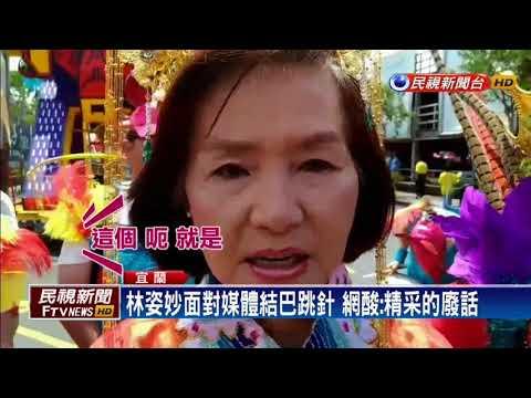 羅東藝穗節爆抄襲 林姿妙親上火線結巴30秒-民視新聞