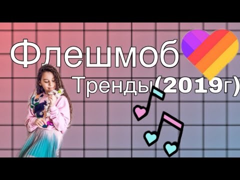 Флешмоб 2019//тренды из Likee Tik Tok//Танцы тренды 2019//Милана Некрасова//