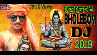 Bholebom dj song