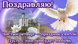 С Чистым Четвергом Поздравления с праздником в Великий чистый четверг Красивая открытка в четверг