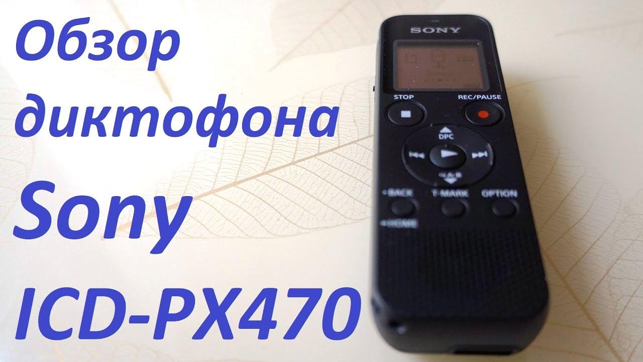 Диктофоны легко купить онлайн на сайте или по телефону 8 800 200 777 5, заказать доставку по. Диктофон цифровой sony icd-px440//c.