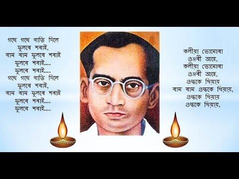 Jyoti Sangeet - Gose Gose Paati Dile