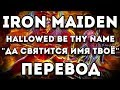 Hallowed Be Thy Name перевод