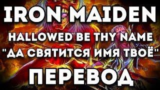 ПЕРЕВОД ПЕСНИ Iron Maiden Hallowed Be Thy Name Да Святится Имя Твоё