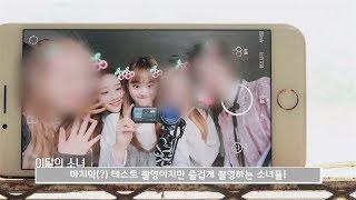 이달의소녀탐정16 #ijk (LOONA TV Prequel16 #ijk)