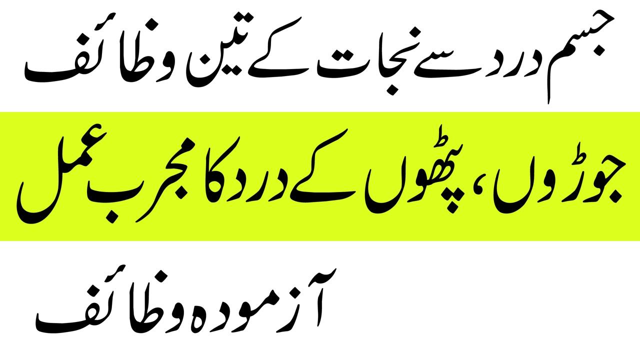 Islamic Dua For Pain Relief|Wazifa For Joint Pain|Dua For Pain|Joron Ke  Dard Ka Ilaj In Urdu