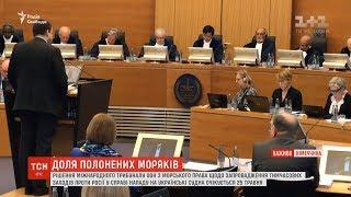 Zapętlaj У суді ООН Київ намагався змусити Москву звільнити полонених українських моряків | ТСН