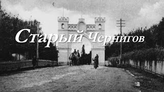 Старый Чернигов(http://youtu.be/6TxZVcrq_YM Чернигов- один из самых древних городов Украины, второй по могуществу и значимости в Киевск..., 2015-01-22T21:52:25.000Z)