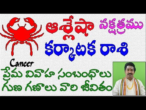 ఆశ్లేష నక్షత్రం | Ashlesha Nakshatra Love Marriage and Characteristics | Telugu