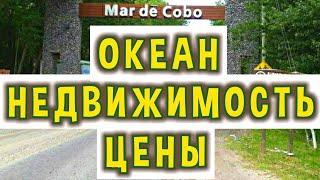 Цены на Недвижимость возле Океана.г.Мар де Кобо(Аргентина)