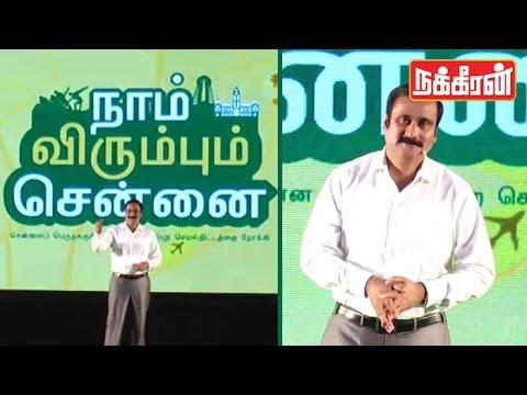 Chennai will change as Japan    Anbumani Ramadoss Promising speech !   TN Elections 2016