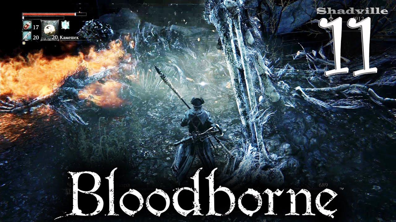 bloodborne ps4 walkthrough