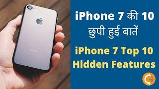iPhone 7 top 10 Hidden Features! HINDI