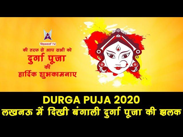 Durga Puja 2020 | लखनऊ में दिखी बंगाली दुर्गा पूजा की झलक