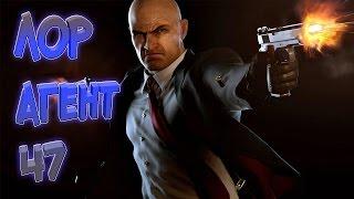 ИСТОРИЯ АГЕНТА 47 / agent 47 / hitman
