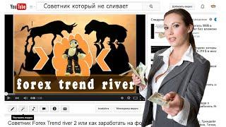 Советник который не сливает . Правильная оптимизация и настройка советника Forex Trend River 2.0(, 2015-05-07T03:57:43.000Z)