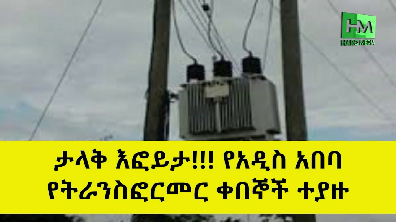 Crime Electric Transformer Theft In