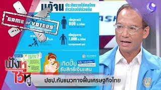 ปชป-กับแนวทางฟื้นเศรษฐกิจไทย-06มี-ค-62-ฟังหูไว้หู-9-mcot-hd