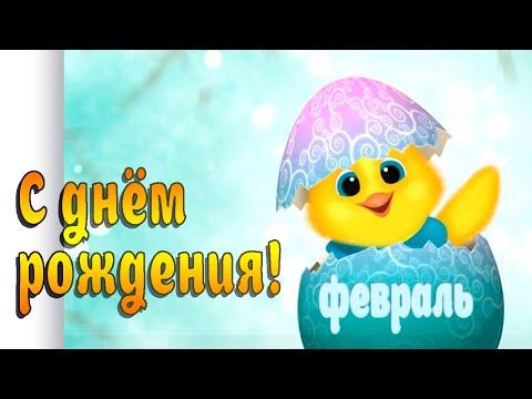 С ДНЁМ РОЖДЕНИЯ  В ФЕВРАЛЕ Мультяшные поздравления