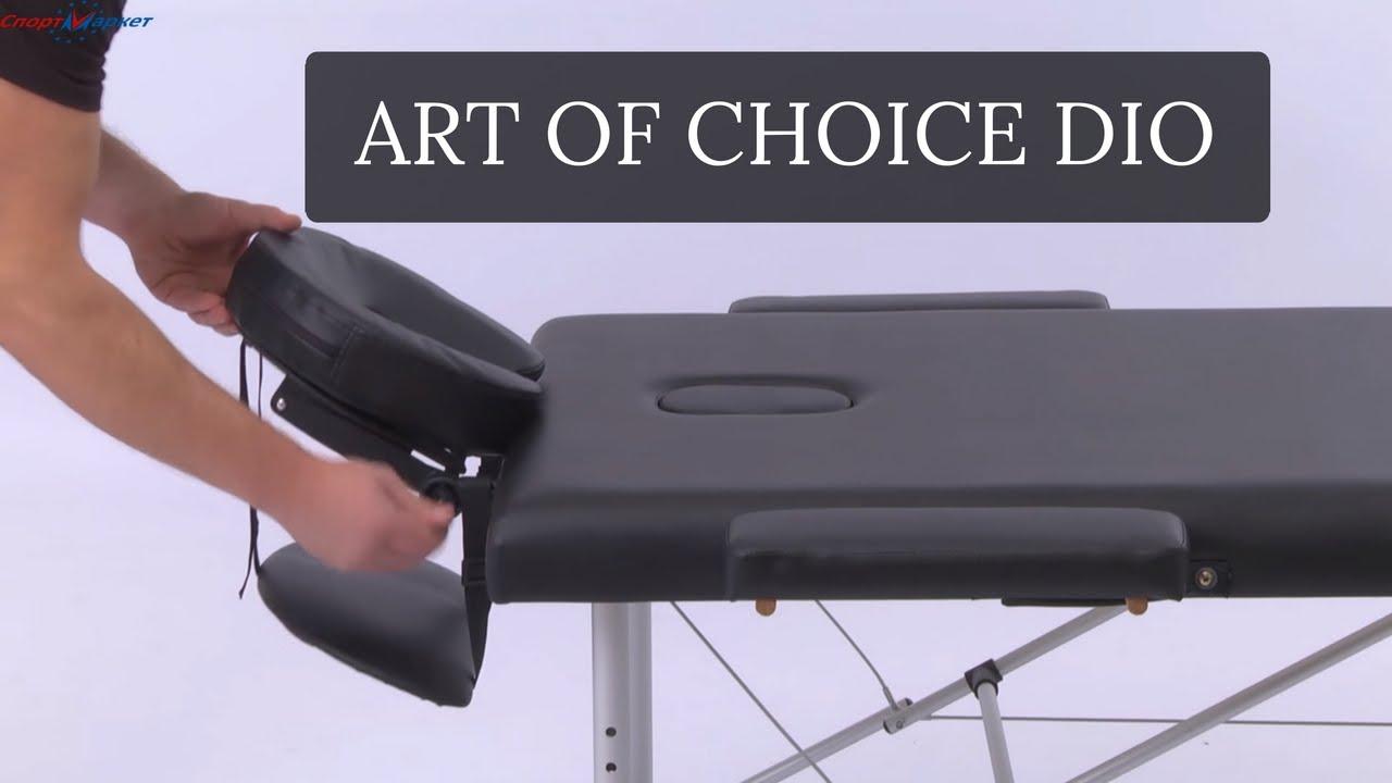 Art of Choice DIO массажный стол (кушетка)| Купить, цена, отзывы